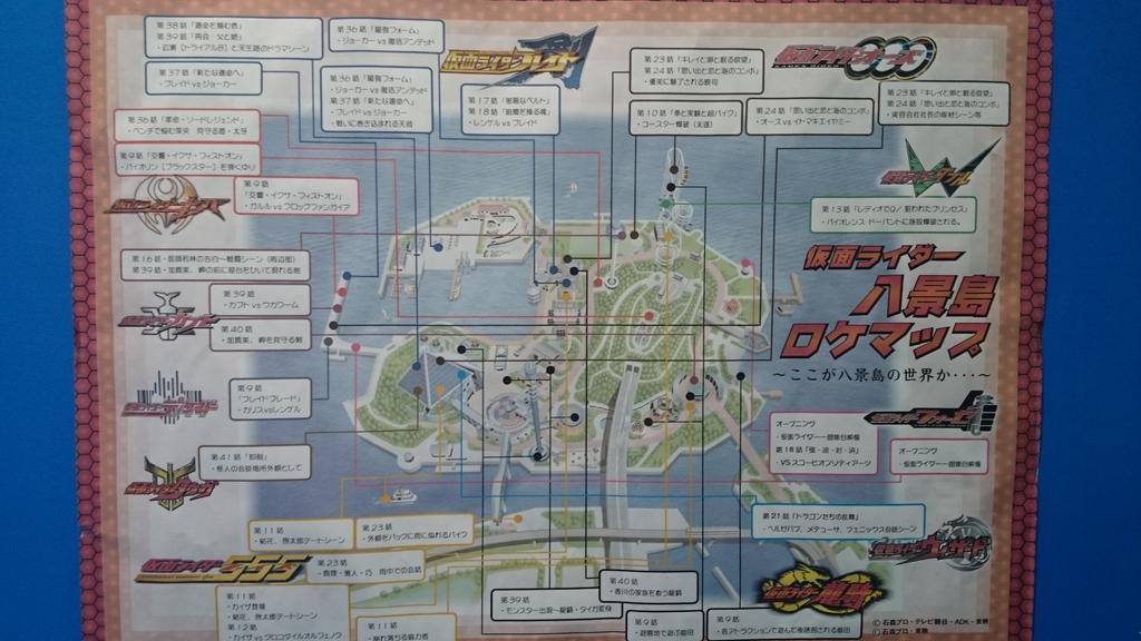仮面ライダー八景島好きすぎ問題 http://t.co/PClyX8V5hQ