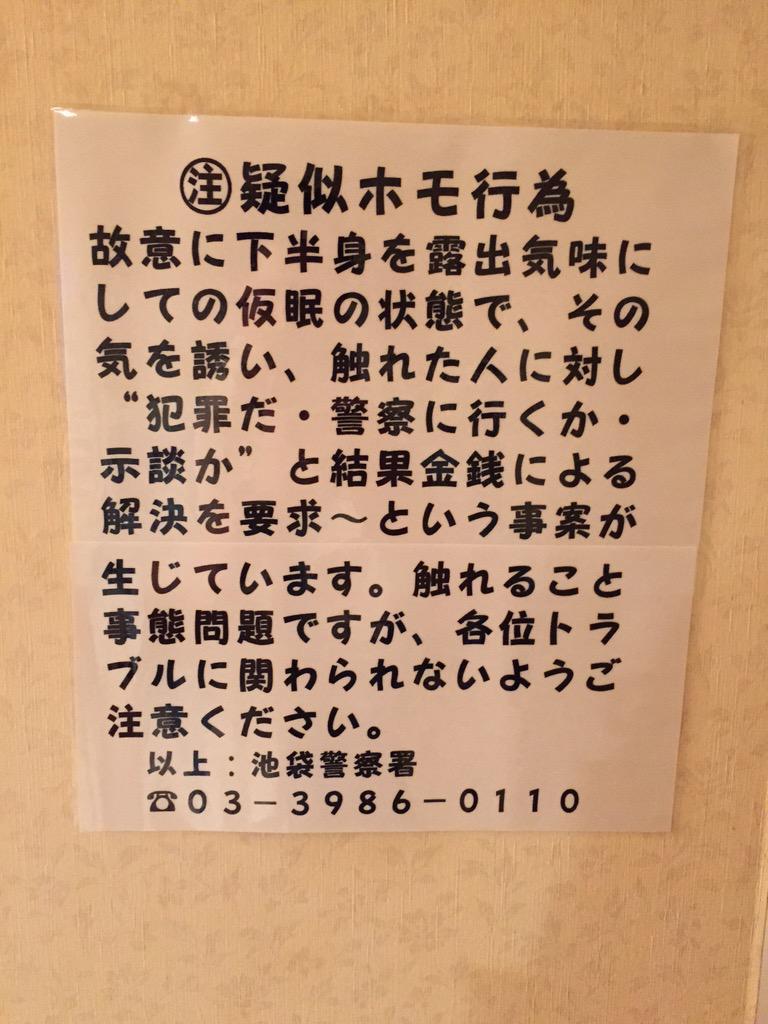 いつ見ても、何度読んでもジワジワくる、池袋某サウナの「疑似ホモ行為」注意の貼り紙。 http://t.co/gzwi3sDPDy