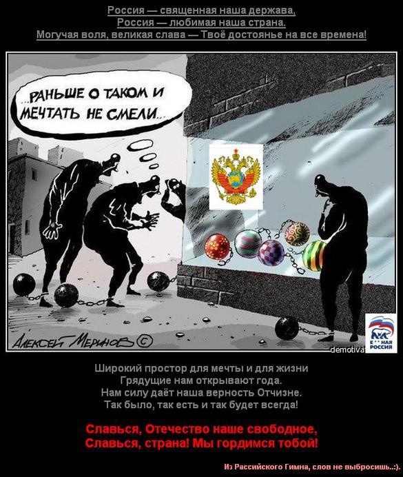 Путин хочет не реставрации Российской империи, а возвращения советских позиций на мировой арене, - историк Эпплбаум - Цензор.НЕТ 8431