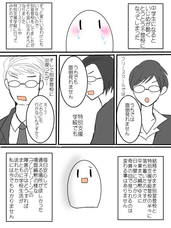 緘黙 中学生 場面 症