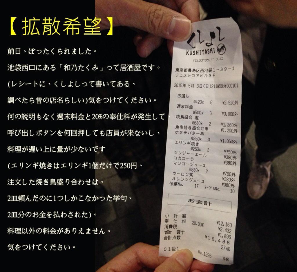 バー 大阪 ぼったくり ぼったくりバーに騙された時の対策4選&予防のためのチェックリスト