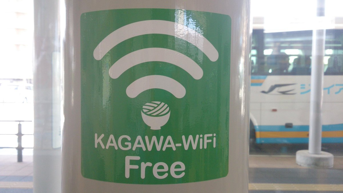 うどん県ではいとも当たり前のようにうどんからWi-Fiが出るから未来に生きてる pic.twitter.com/b7zLWDoK6J