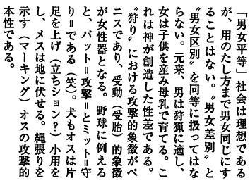 「男が座ってオシッコするようになり、日本が衰退した」 という論考が話題に