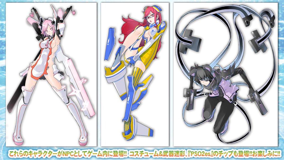 クリエイターズコラボ第2弾「ヤスダスズヒト」氏デザインキャラクター3枚のイラストを公開!!NPCとしてゲーム内にも登場!『PSO2es』のチップでも登場しますのでご期待ください!!