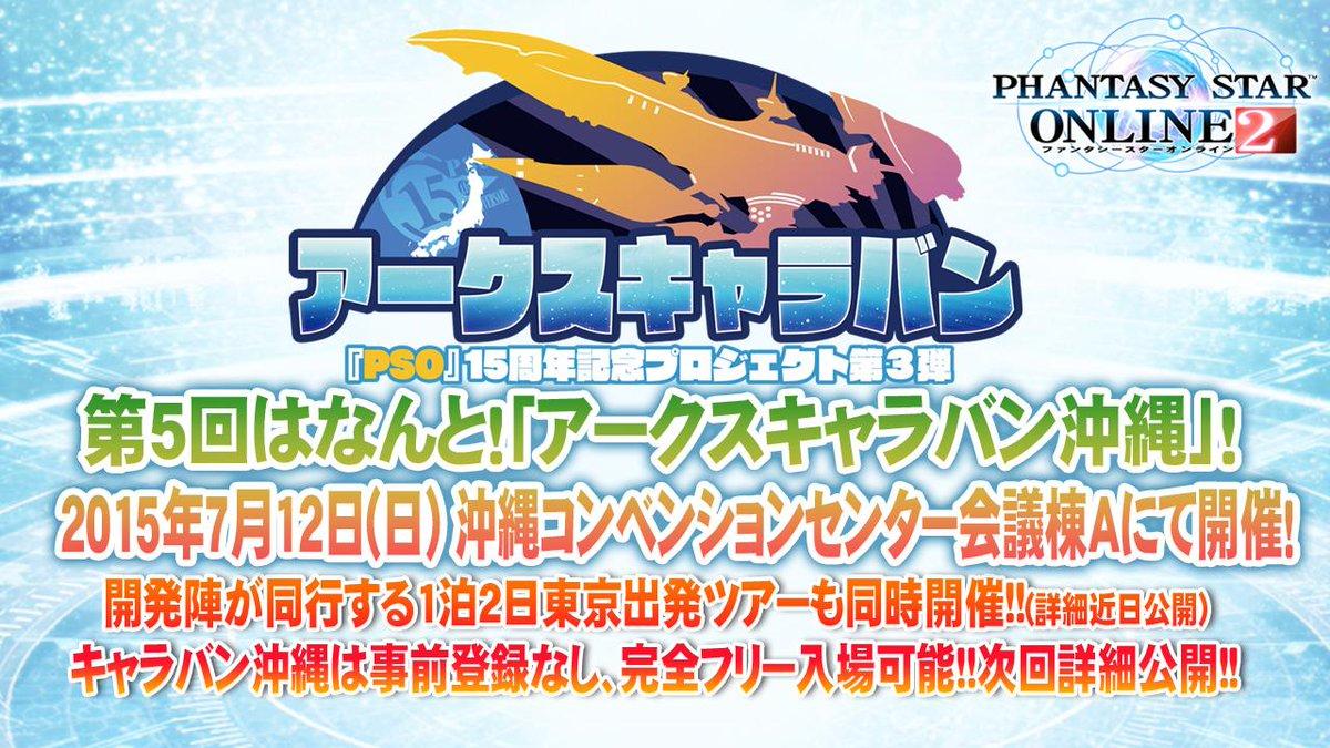「アークスキャラバン沖縄」に決定!!7/12(日)沖縄コンベンションセンターでの開催!完全フリー入場!開発陣も同行する東京からのツアーもあります。詳細は次回!