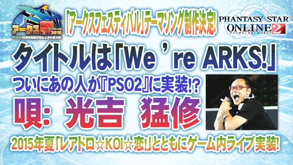 「アークスフェスティバル」テーマソングとして、唄:光吉猛修による新曲「We're ARKS!」がゲーム内ライブで実装決定しました!!