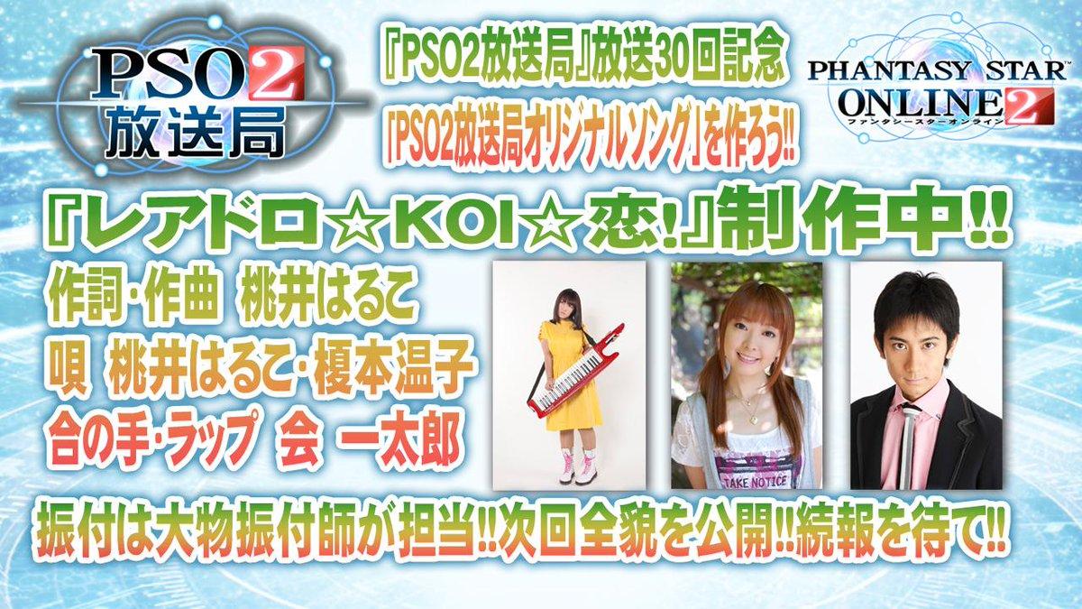 「レアドロ☆KOI☆恋!」の振付はある大物振付師に依頼しているとのことです!