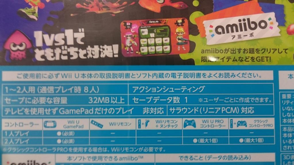 【悲報】任天堂WiiU新作のイカシューティング 操作がタブコン必須ジャイロ強制と判明で炎上