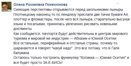 Террористы заставляют жителей оккупированных территорий покидать дома и оставлять имущество, - Наливайченко - Цензор.НЕТ 5236