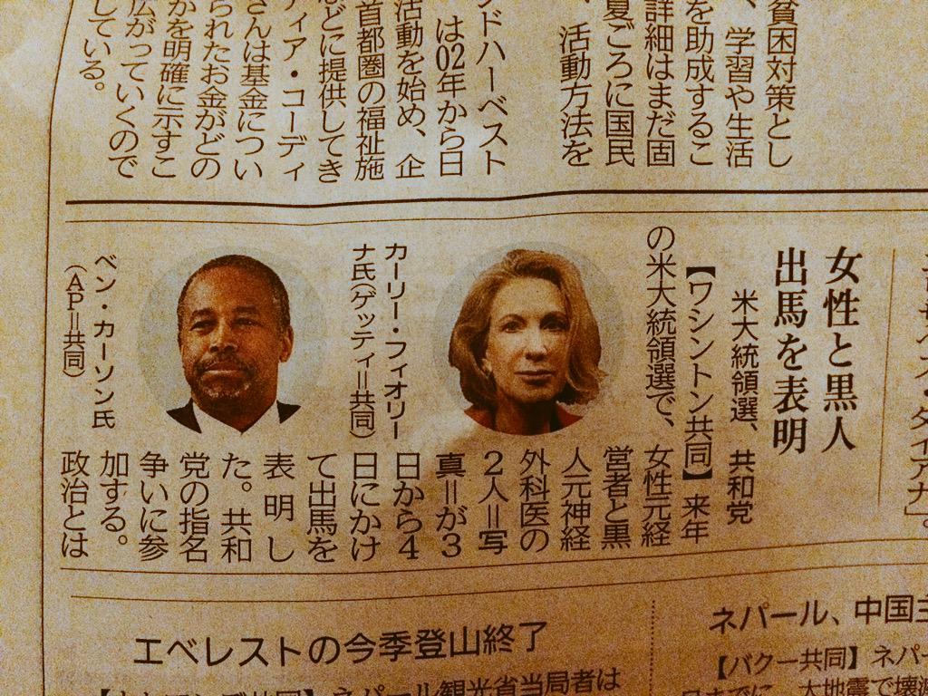 確かにその通りですが、他に表現の仕方があるだろうに。 「女性と黒人 出馬を表明 米大統領選、共和党」琉球新報 5月5日 朝刊 http://t.co/8D6SngFSKy