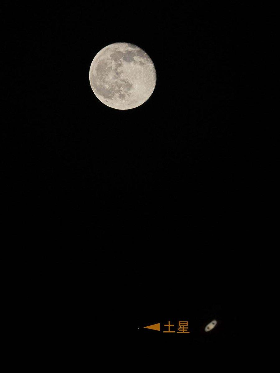 月と土星のランデブー