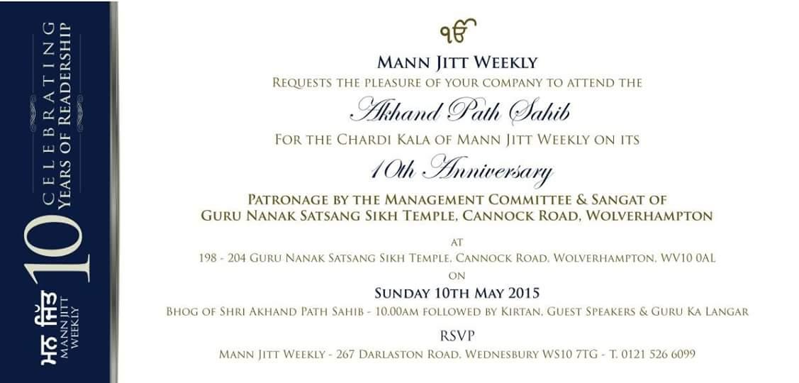 Akhand Path Invitation In Punjabi Best Custom Invitation