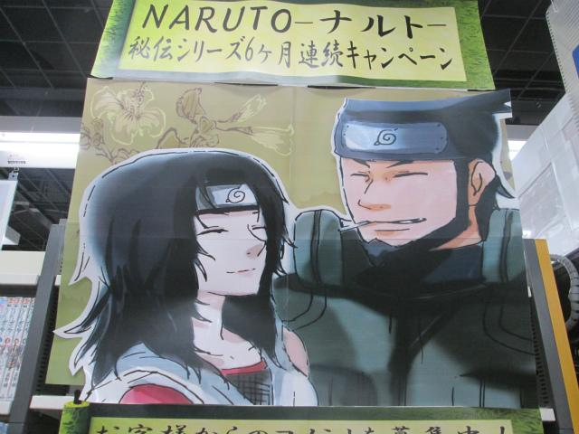 Animate+ (Official Naruto couples) CESMHOlWYAAQ9NY
