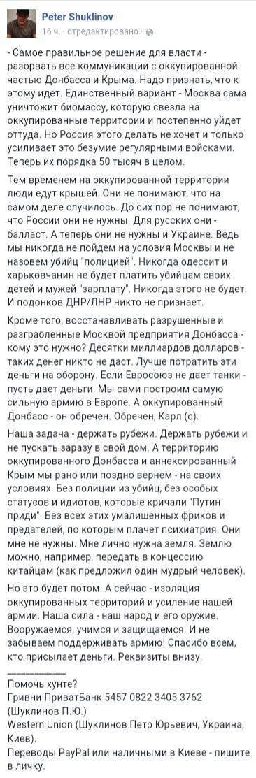 Нужно защищать Украину от поглощения Россией, иначе потом будет поздно, - Коморовский - Цензор.НЕТ 5615