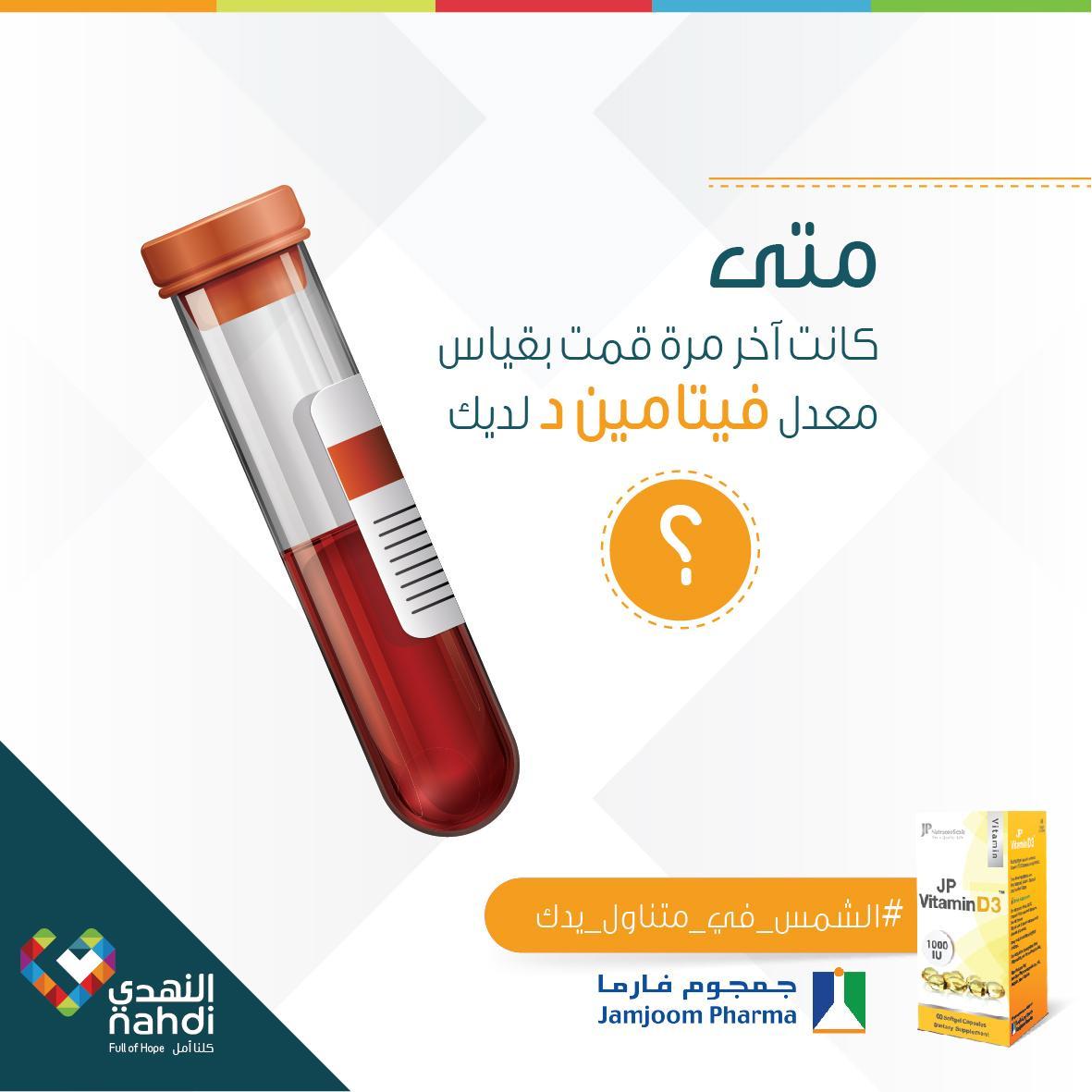 صيدلية النهدي افتتحت فرع 11