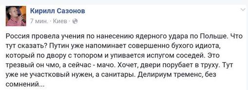 К линии разграничения на Донбассе перебрасывают более подготовленные подразделения наемников из РФ, - штаб АТО - Цензор.НЕТ 1462