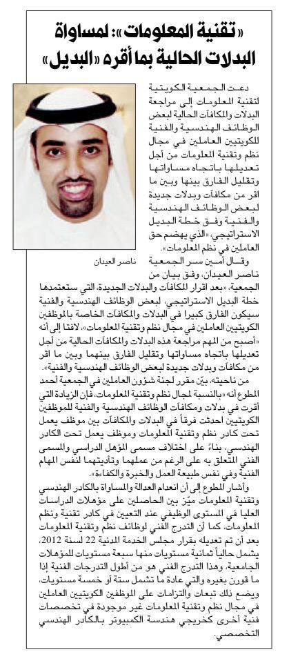 ناصر العيدان: يجب معالجة التفاوت بين الكوادر الفنيه قبل اقرار #البديل_الاستراتيجي.. حتى لا نكرر اخطاءنا http://t.co/qbqXGxRldo