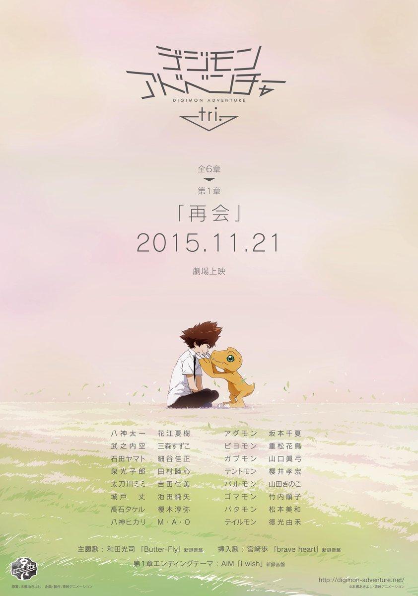 Adventure tri.: Trailer e data de lançamento divulgados CEU9aUCUkAEefMW