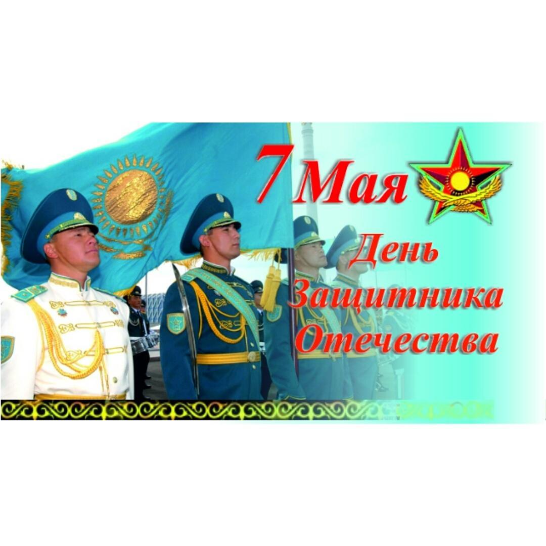 Поздравления для мужчин с днем батыра