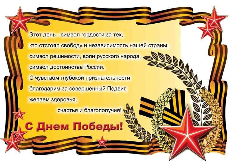 Поздравление ветерану с 9 мая открытки, грустные смыслом надписями