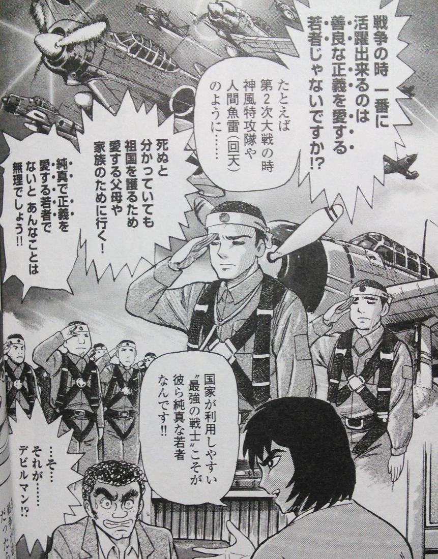 ▼ #永井豪が「#激マン!」 デビルマン編を描きはじめた時は「回顧マンガのブームに乗ったのかな」くらいに思っていたが、俺が間違っていた(@∀@)豪ちゃんはすばらしい漫画家だ。 http://t.co/GUjN0wpZez