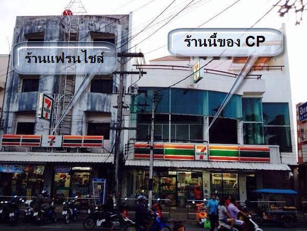 รุ่นน้องเอาภาพของร้าน 7-11 เทียบร้านแฟรนไชส์กับร้านของบรรษัทจากหน้า รพ. ตรัง ไม่ตั้งตรงข้ามนะ ประกบงี้เลย http://t.co/5lSECi0JVM