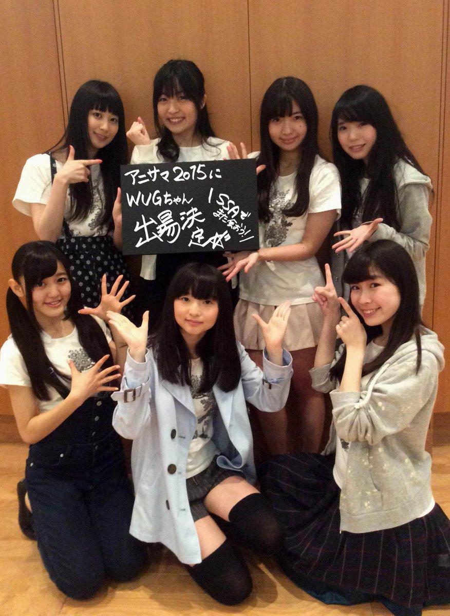 【Animelo Summer Live 2015 -THE GATE-】皆さまお待たせしました!!今年もWake Up, Girls!出演決定です!気になる出演日は…「8月30日」③日目になります!#WUG_JP #anisama pic.twitter.com/q5tRYsCY2k