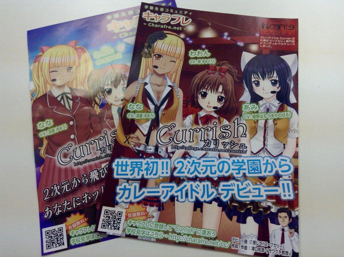 「カレーアイドルCurrishは札幌のスープカリィ専門店ピカンティがプロデュースしました。」だそうです。 http://t.co/Ed37iLm0D4
