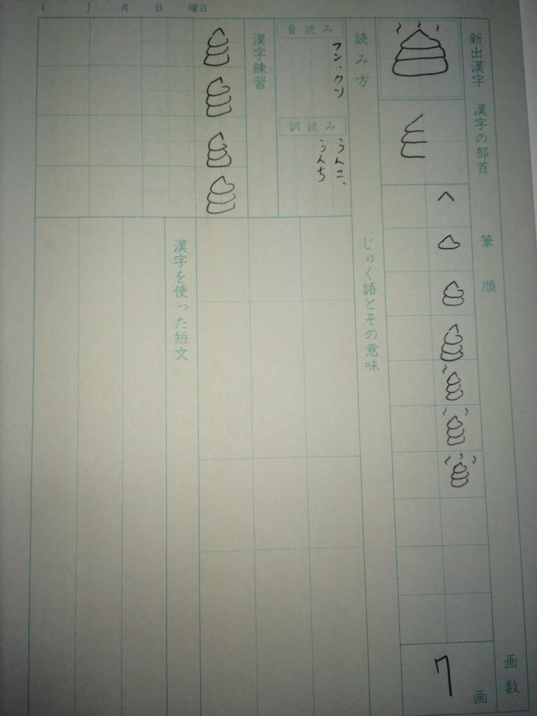 Kaito 弟のこのセンス溢れる漢字ノート見てクソ笑ってる Http T Co Qbsyysqs4g
