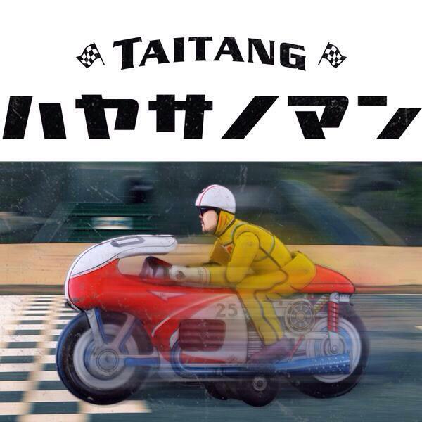 そう、『ハヤサノマン』は、速すぎてアルバムに入らない。  #ハヤサノマン #5/13 #iTunes #manitaupcity #taitang  https://t.co/eiV5DCRqJ6 http://t.co/UAOctityPV