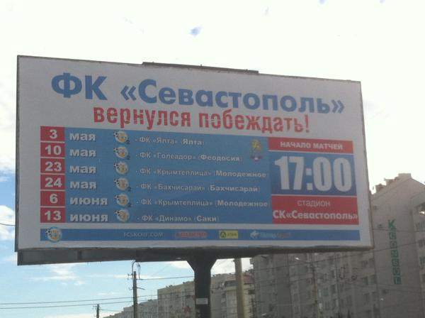 Саакашвили одобрил проведение матча за Суперкубок Украины по футболу в Одессе - Цензор.НЕТ 6388