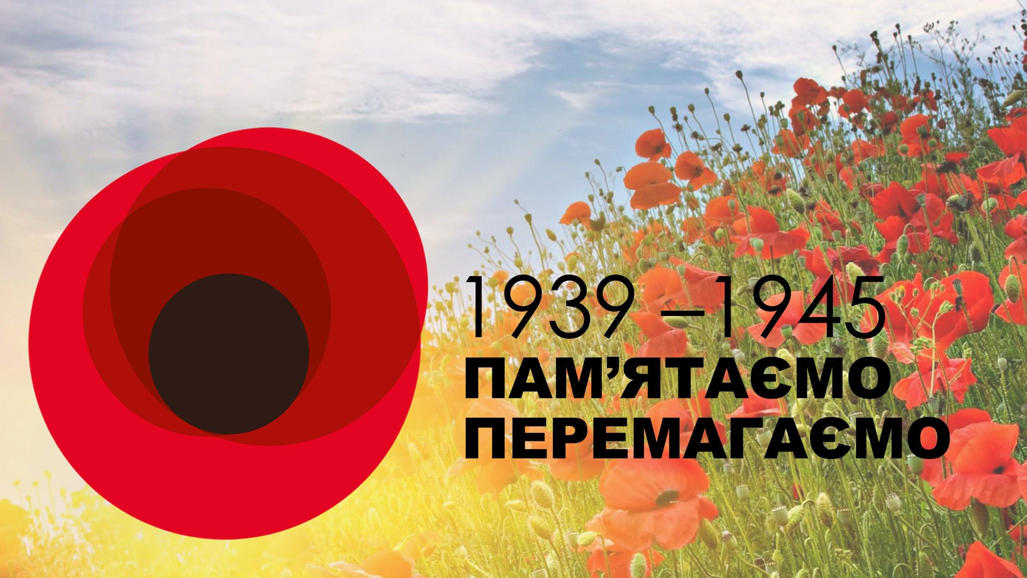 Порошенко поручил Кабмину создать оргкомитет по празднованию Дня памяти и примирения и Дня Победы - Цензор.НЕТ 2045