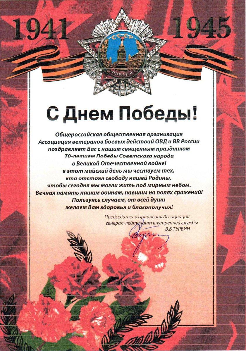 Поздравление с днем победы 70 летия