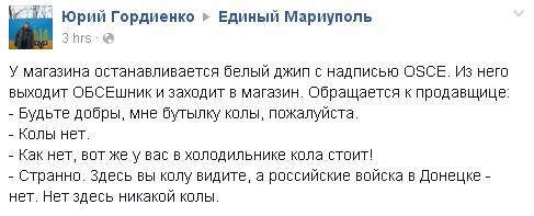 """Блокпост """"Марьинка"""" закрыт из-за обстрелов террористов, - Лысенко - Цензор.НЕТ 4774"""