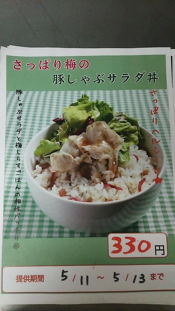 【食堂】  来週5月11日より 「まぜごはんミニ飯フェア」やります。  5月11日~13日は 「さっぱり梅の豚しゃぶサラダ丼」330円です。  いかがですか~? http://t.co/L0EEstAsnt