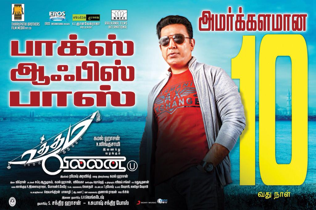 Uttama Villain at fourth place in US box office