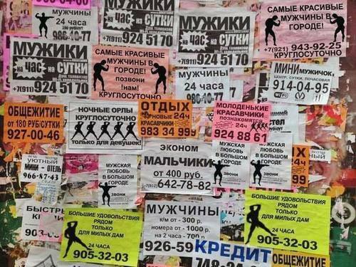 В Москве ФСБ разгромила альтернативную выставку ко Дню Победы - Цензор.НЕТ 5476