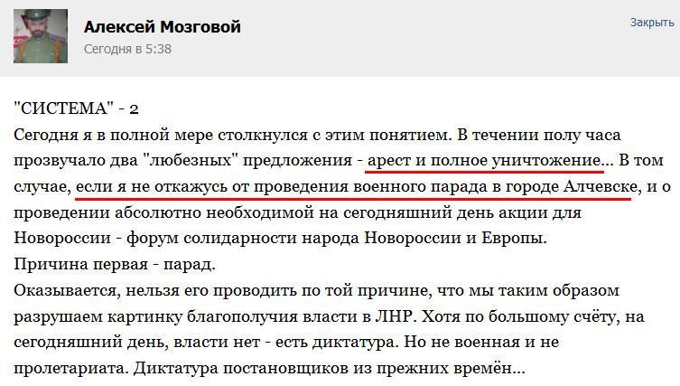 Мозговому запретили командовать парадом в Алчевске