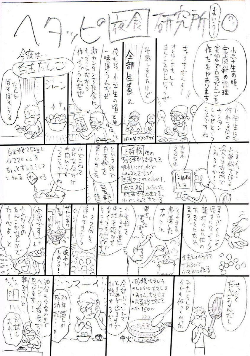 村田 雄介 ツイッター