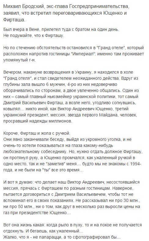 """Путин хочет контролировать всю Украину: все эти """"ДНР"""" и """"ЛНР"""" ему нафиг не сдались. Это только повод, чтобы влиять на ситуацию, - депутат Госдумы - Цензор.НЕТ 8461"""