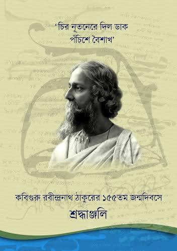 Rabindranath deinayurveda embedded image permalink fandeluxe Gallery