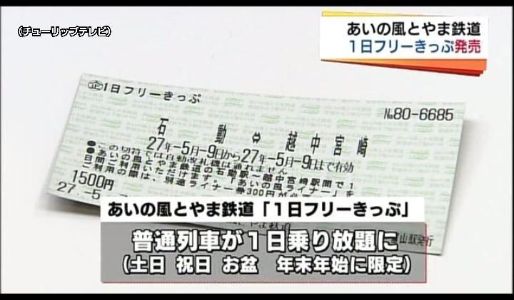 富山 圏域関連情報(情報提供 随...