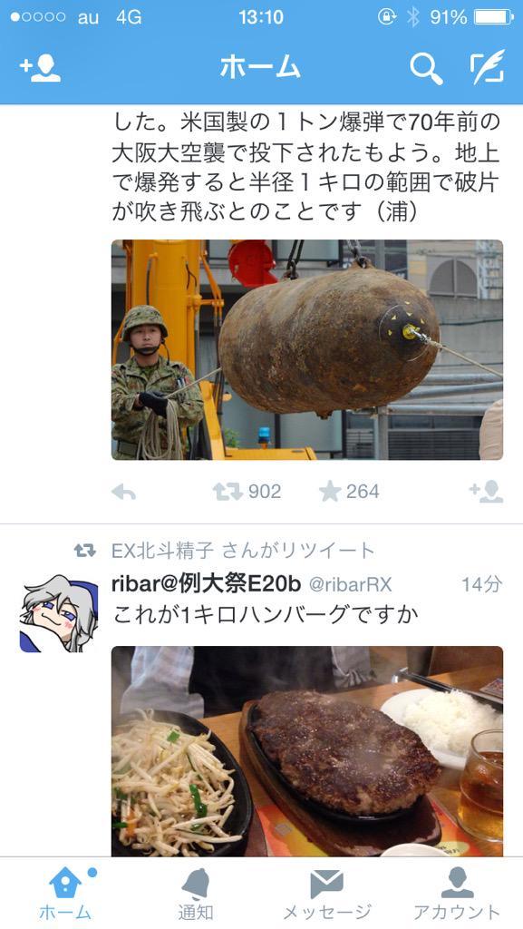米国製1キロ不発弾と1トンハンバーグの画像が同時に来て困惑してる。 http://t.co/x63kdjXKRb
