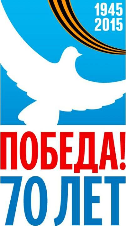 С ДНЁМ ПОБЕДЫ!  Мирного неба над головой, счастья, здоровья и благополучия! http://t.co/KG53FHZPhq
