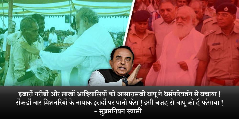 #AsaramVerdict #AsaramCaseVerdict #AsaramConvicted -TRUTH: #बापूजी_निर्दोष_हैं Right from the 1st day, Innocent Asaram Bapu Ji's case is found baseless & bogus #CleanChitToBapuji<br>http://pic.twitter.com/dc5PCEMhqg