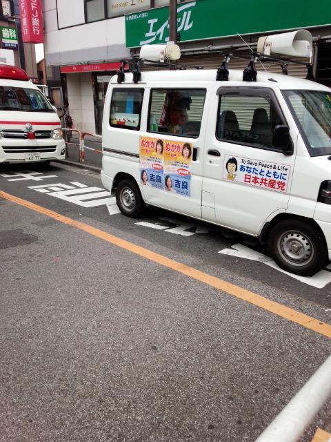 共産党街宣車が緊急車両スペースに駐車→救急車前に進めず→注意され逆ギレ→18000RT