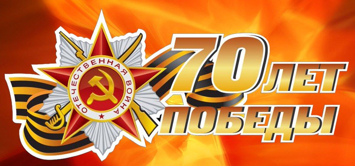 Картинки к 70 летию победы, для