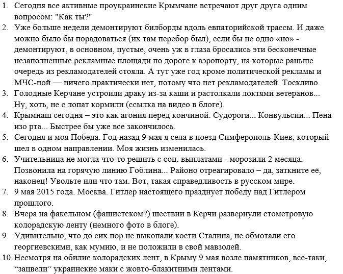 """Путин хочет контролировать всю Украину: все эти """"ДНР"""" и """"ЛНР"""" ему нафиг не сдались. Это только повод, чтобы влиять на ситуацию, - депутат Госдумы - Цензор.НЕТ 4137"""