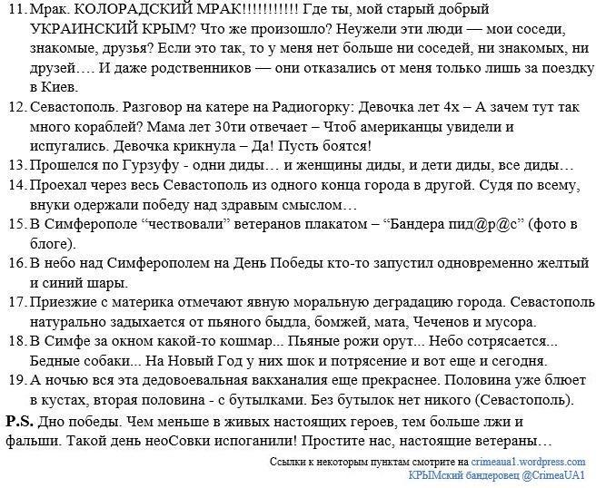 """Путин хочет контролировать всю Украину: все эти """"ДНР"""" и """"ЛНР"""" ему нафиг не сдались. Это только повод, чтобы влиять на ситуацию, - депутат Госдумы - Цензор.НЕТ 5891"""