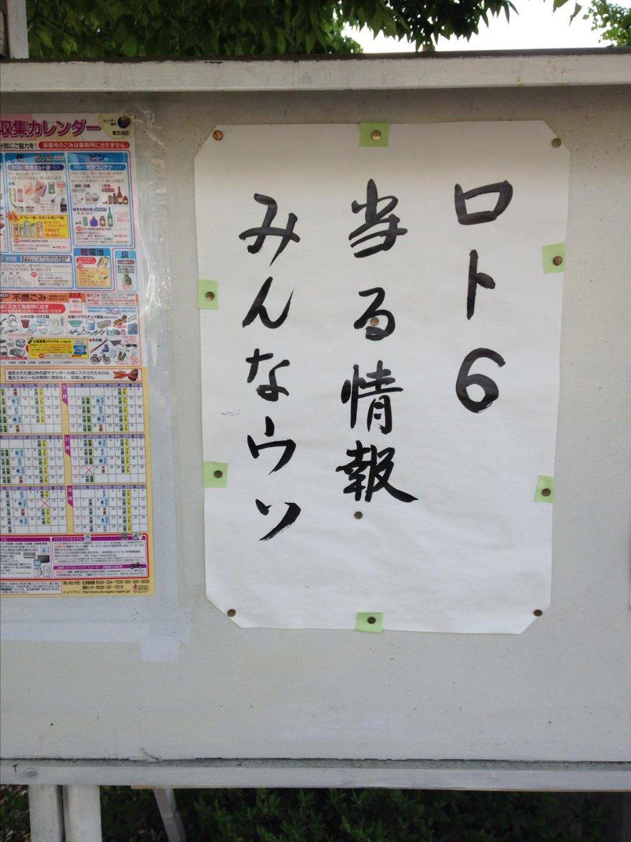 長野、疑り深い。 http://t.co/HCAZoCw38h
